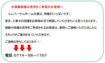 kyotojyouyou120719b