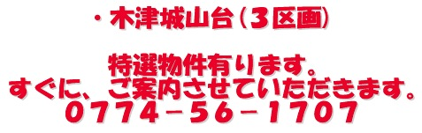 kyotojyouyou130926c