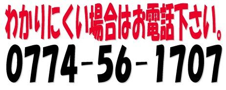 kyotojyouyou131128d