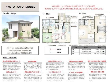 kyotojyouyou140509e